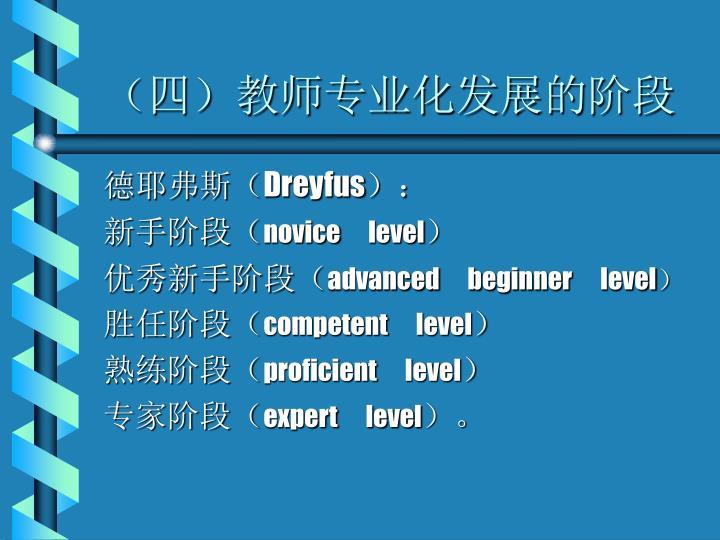 (四)教师专业化发展的阶段