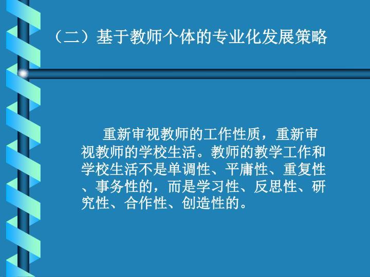 (二)基于教师个体的专业化发展策略