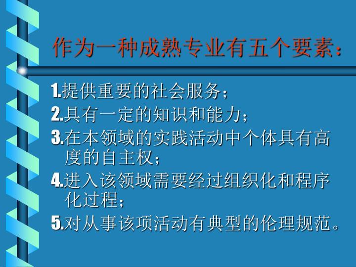 作为一种成熟专业有五个要素: