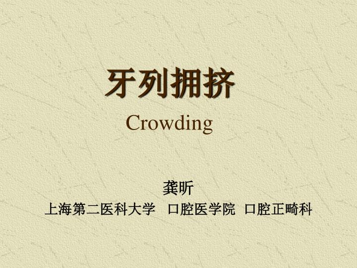 Crowding