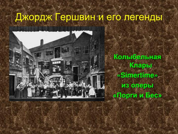 Джордж Гершвин и его легенды