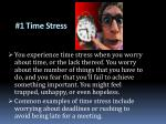1 time stress