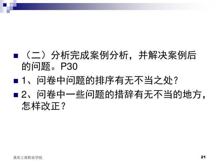 (二)分析完成案例分析,并解决案例后的问题。