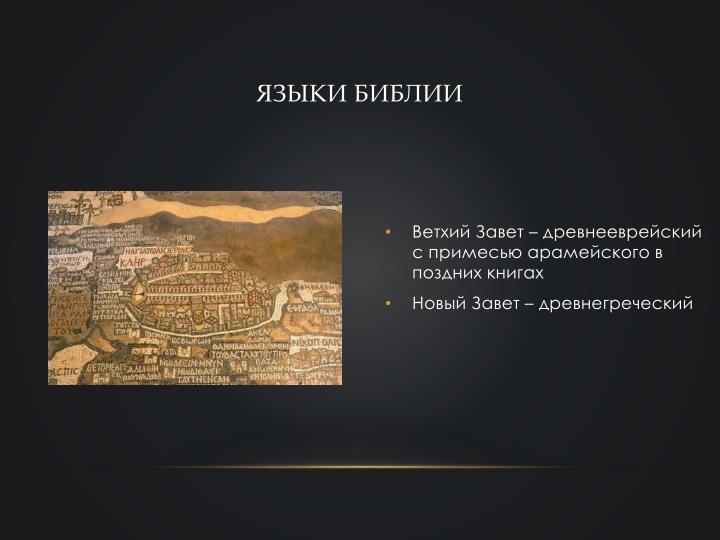 Языки Библии
