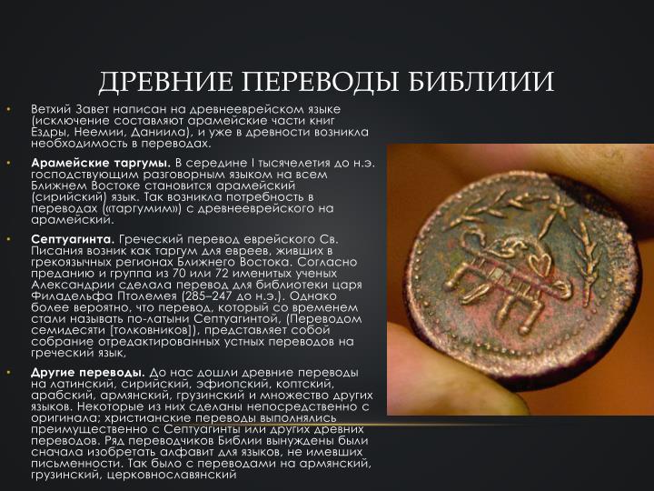 Древние переводы