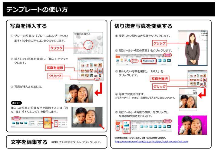 http://www.microsoft.com/ja-jp/office/pipc/tips/howto/default.aspx