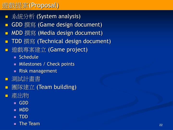 遊戲提案(