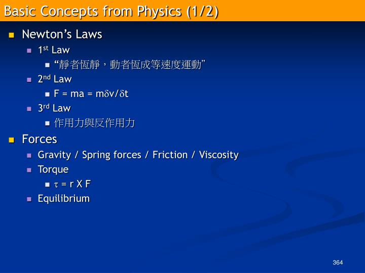 Basic Concepts from Physics (1/2)