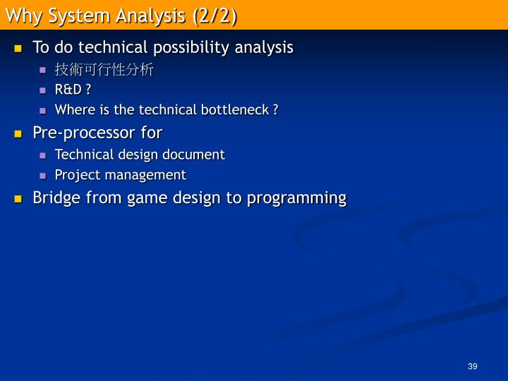 Why System Analysis (2/2)