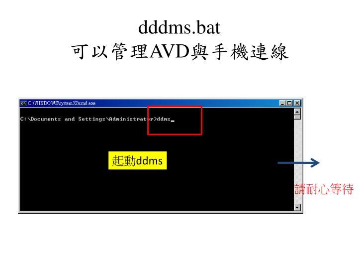 dddms.bat