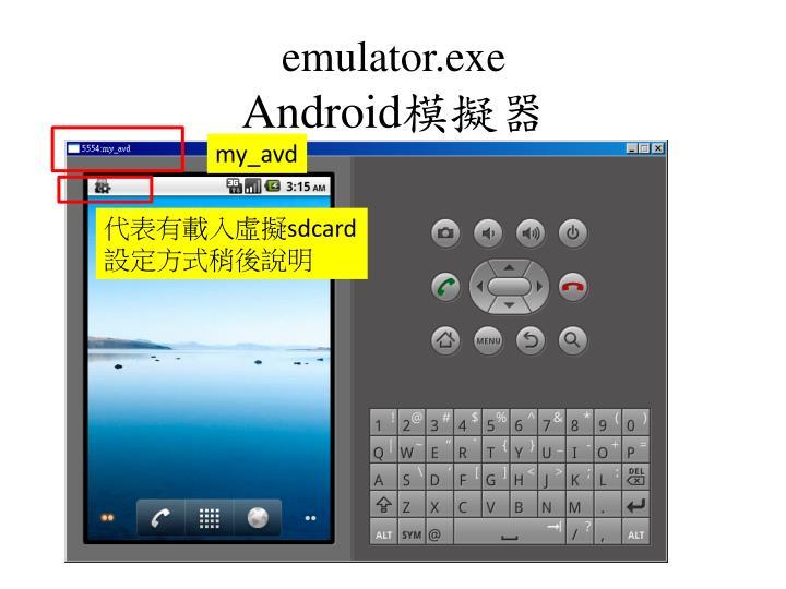 emulator.exe