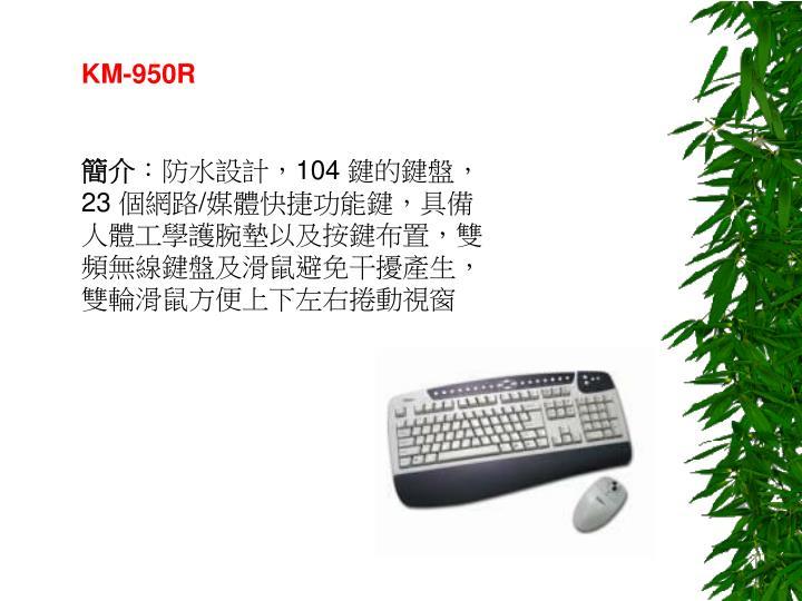 KM-950R