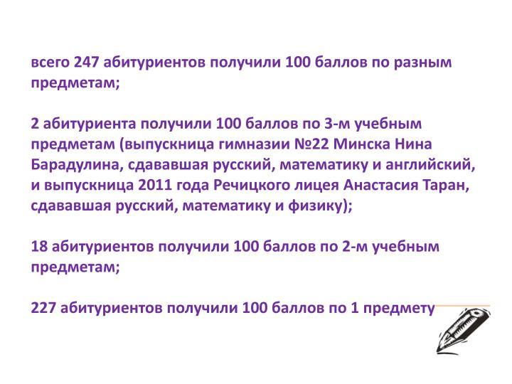 всего 247 абитуриентов получили 100 баллов по разным предметам