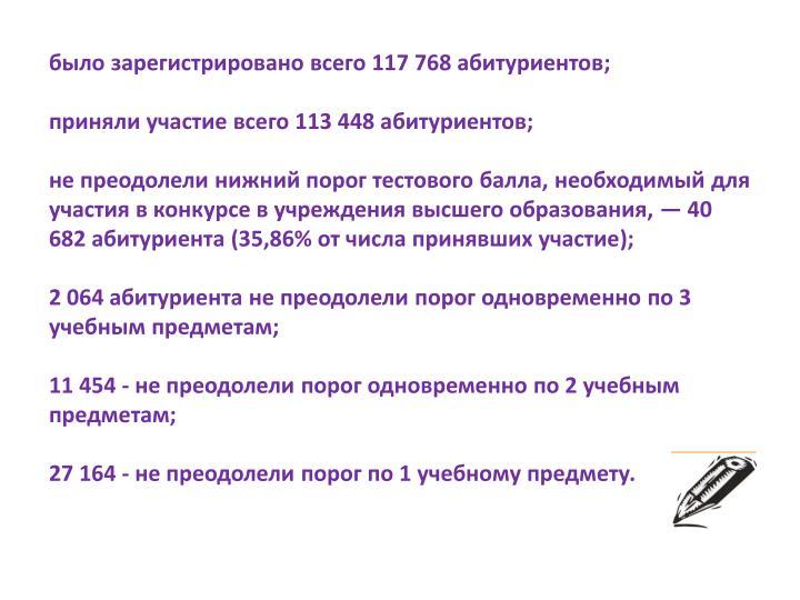 было зарегистрировано всего 117 768 абитуриентов