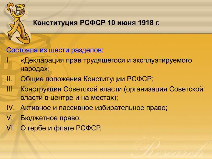 Конституция РСФСР 10 июня 1918 г.