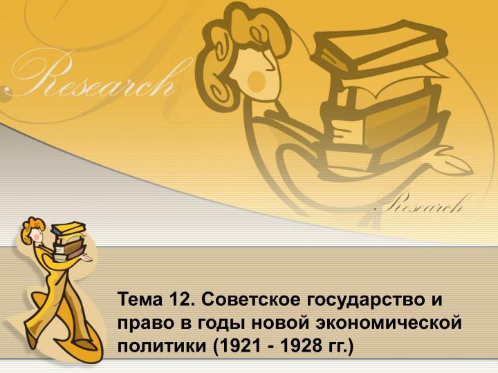 Тема 12. Советское государство и право в годы новой экономической политики (1921 - 1928 гг.)