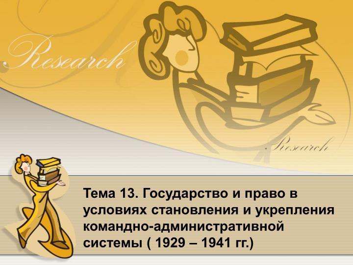 Тема 13. Государство и право в условиях становления и укрепления командно-административной системы ( 1929 – 1941 гг.)