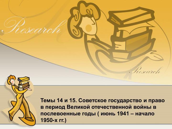 Темы 14 и 15. Советское государство и право в период Великой отечественной войны в послевоенные годы ( июнь 1941 – начало 1950-х гг.)