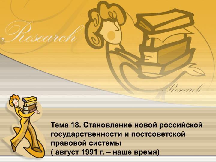 Тема 18. Становление новой российской государственности и постсоветской правовой системы