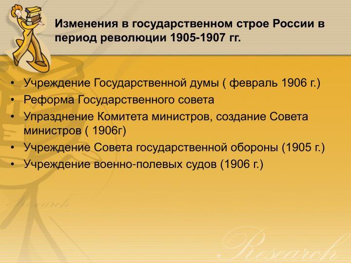 Изменения в государственном строе России в период революции 1905-1907 гг.