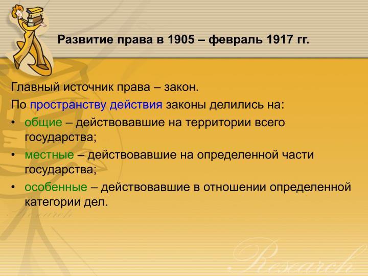 Развитие права в 1905 – февраль 1917 гг.