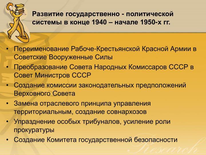 Развитие государственно - политической системы в конце 1940 – начале 1950-х гг.