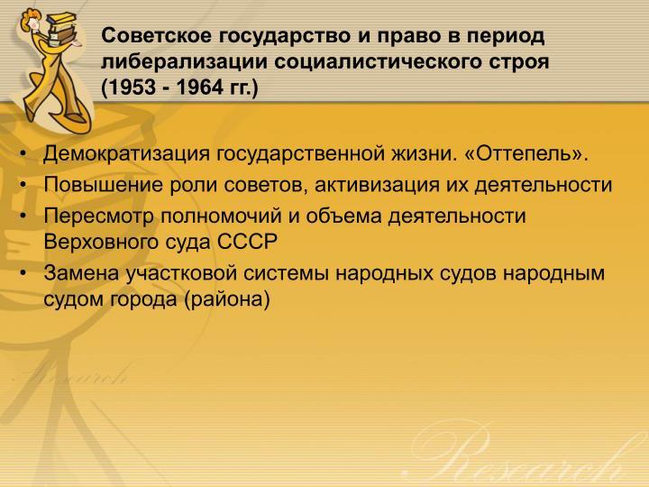 Советское государство и право в период либерализации социалистического строя