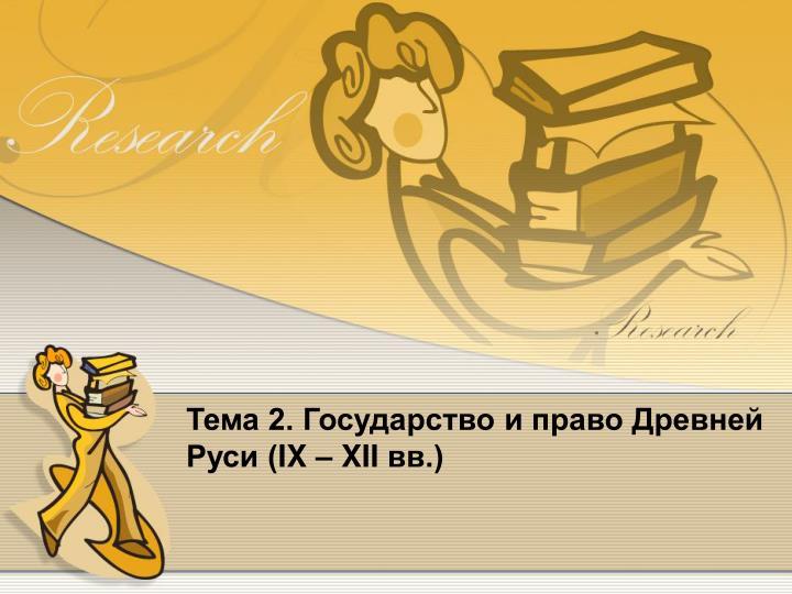 Тема 2. Государство и право Древней Руси (