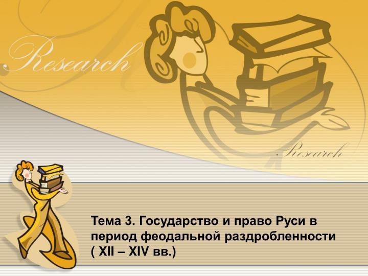 Тема 3. Государство и право Руси в период феодальной раздробленности