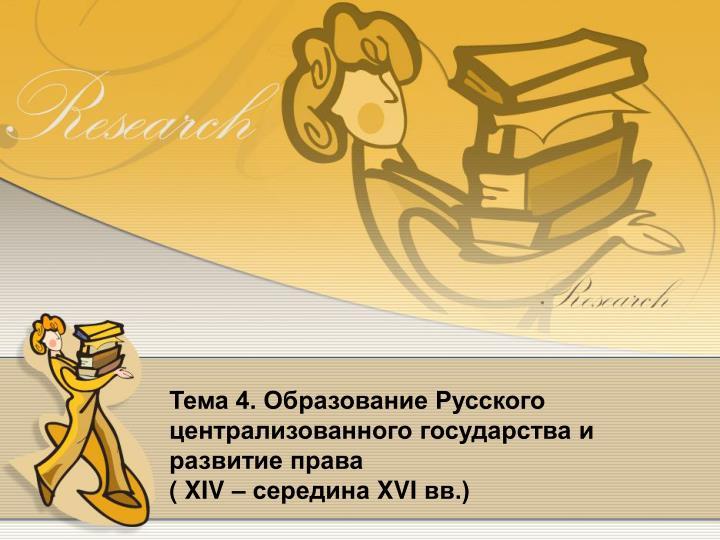 Тема 4. Образование Русского  централизованного государства и развитие права