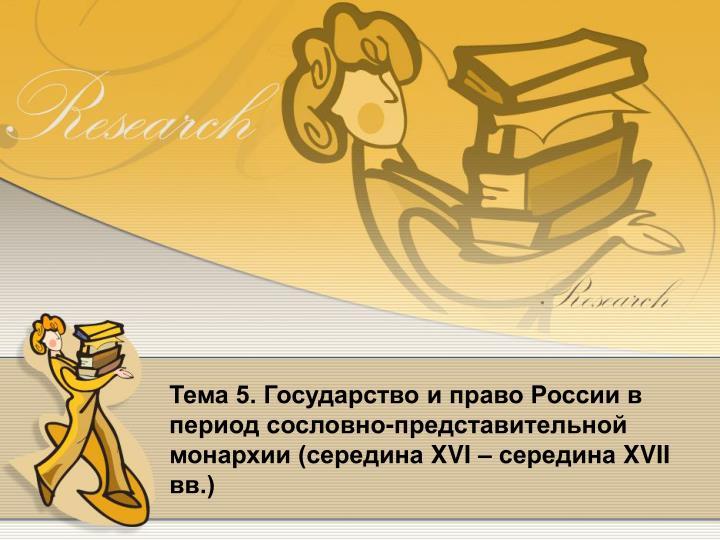 Тема 5. Государство и право России в период сословно-представительной монархии (середина