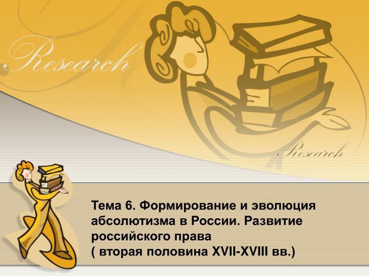 Тема 6. Формирование и эволюция абсолютизма в России. Развитие российского права