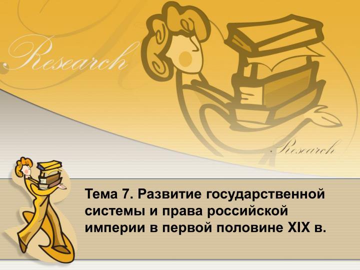 Тема 7. Развитие государственной системы и права российской империи в первой половине