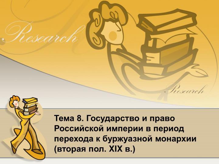 Тема 8. Государство и право Российской империи в период перехода к буржуазной монархии (вторая пол.