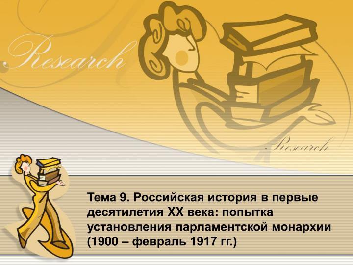 Тема 9. Российская история в первые десятилетия