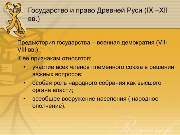 Государство и право Древней Руси (
