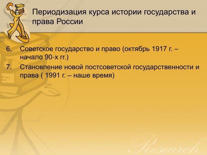 Периодизация курса истории государства и права России