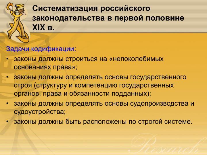 Систематизация российского законодательства в первой половине