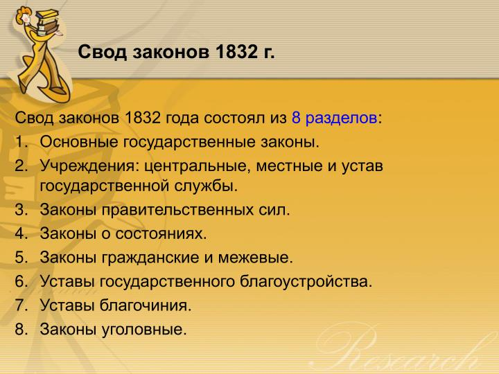 Свод законов 1832 г.