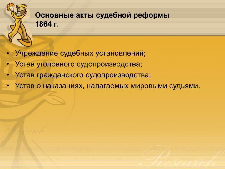 Основные акты судебной реформы