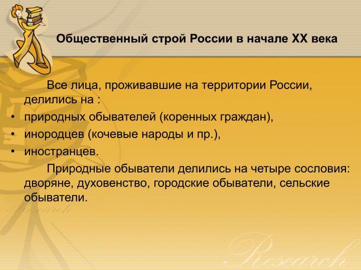 Общественный строй России в начале