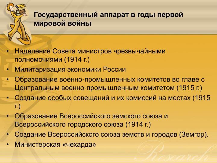 Государственный аппарат в годы первой мировой войны