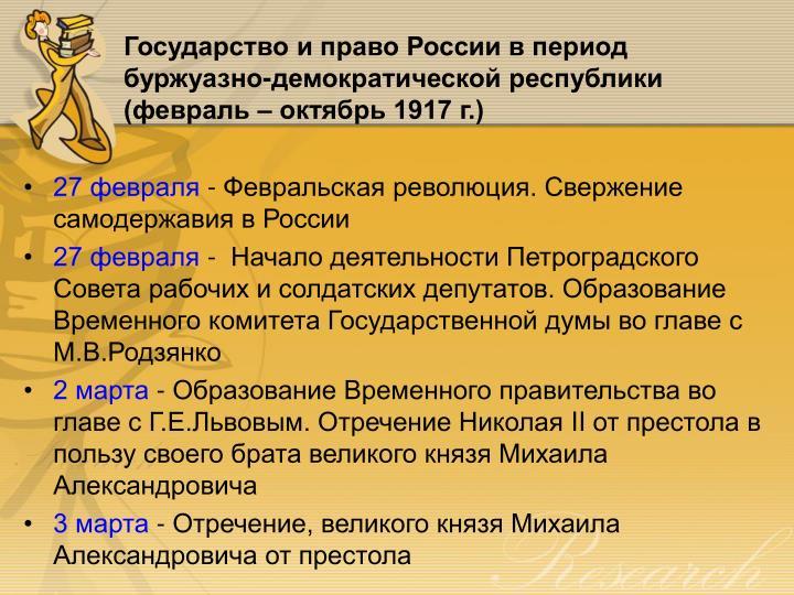 Государство и право России в период буржуазно-демократической республики (февраль – октябрь 1917 г.)