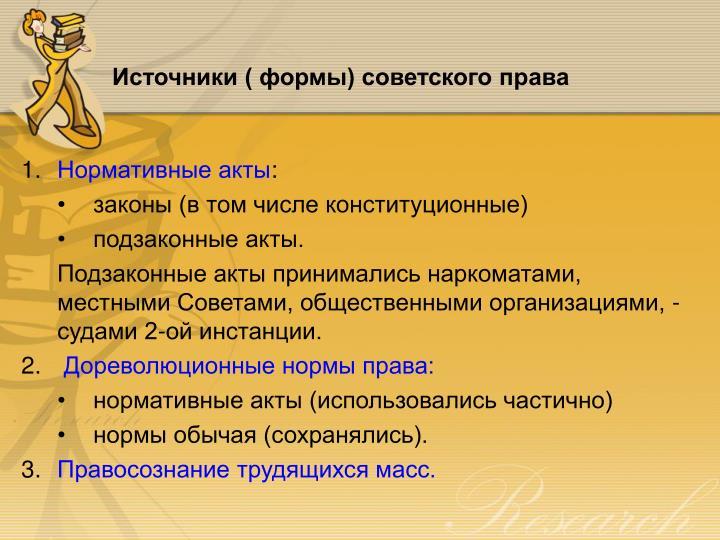 Источники ( формы) советского права