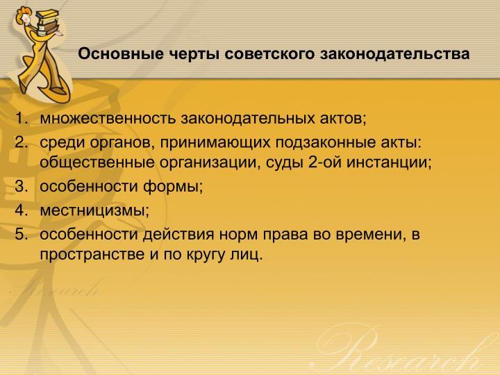 Основные черты советского законодательства
