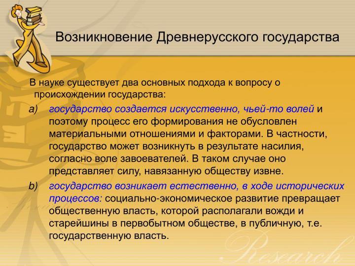 Возникновение Древнерусского государства