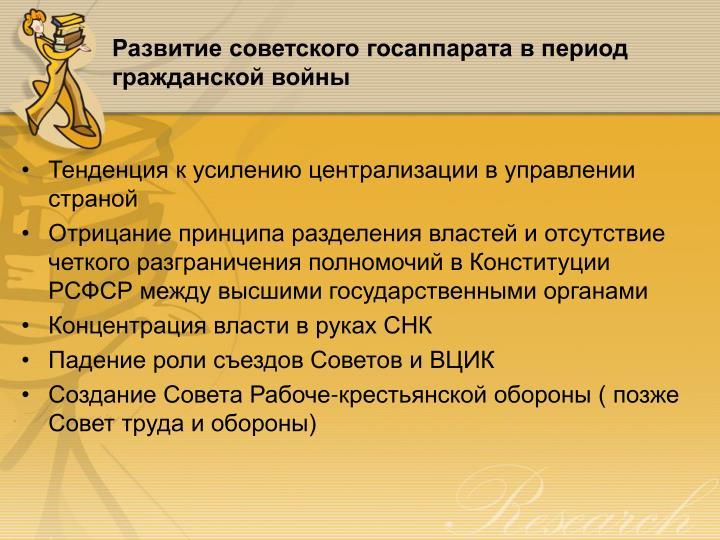 Развитие советского госаппарата в период гражданской войны