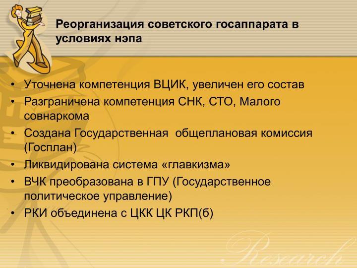 Реорганизация советского госаппарата в условиях нэпа