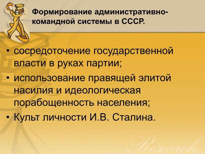 Формирование административно-командной системы в СССР.