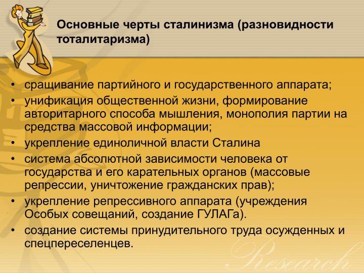 Основные черты сталинизма (разновидности тоталитаризма)